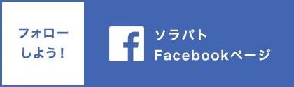 フォローしよう! ソラパトFacebookページ