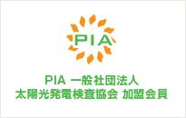 PIA太陽光発電検査協会