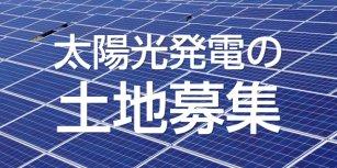 太陽光発電の土地募集