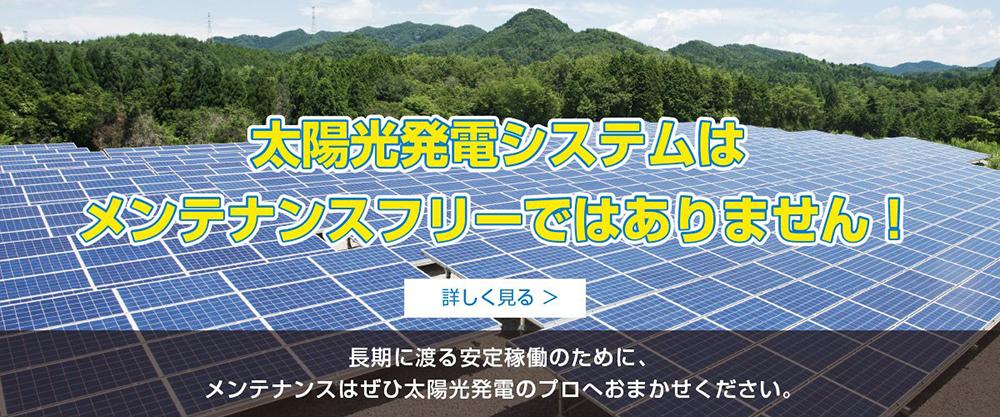 なぜ太陽光発電メンテナンス?